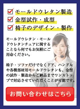 和泉フォームへのお問い合わせ